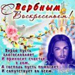 Мерцающие открытки Вербное воскресенье