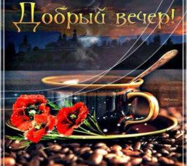 Самого доброго вечера. Романтика, кофе, цветы