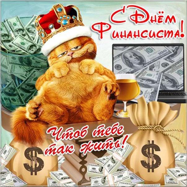 День финансиста мигающие открытки с пожеланием