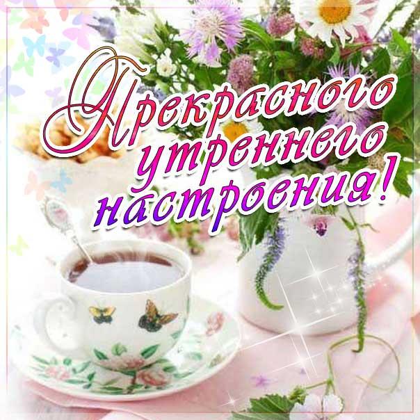 Приятные открытки доброе утро с переливами