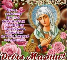 День рождения Богородицы картинка икона с мелодией