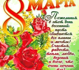 8 Марта мерцательная открытка с фразами