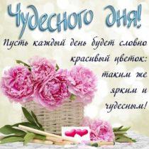 Желаю чудесного дня с цветами
