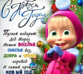 новый год Маша