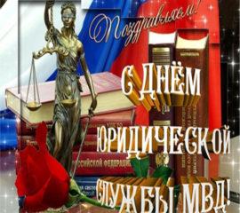 красочные картинки день юриста