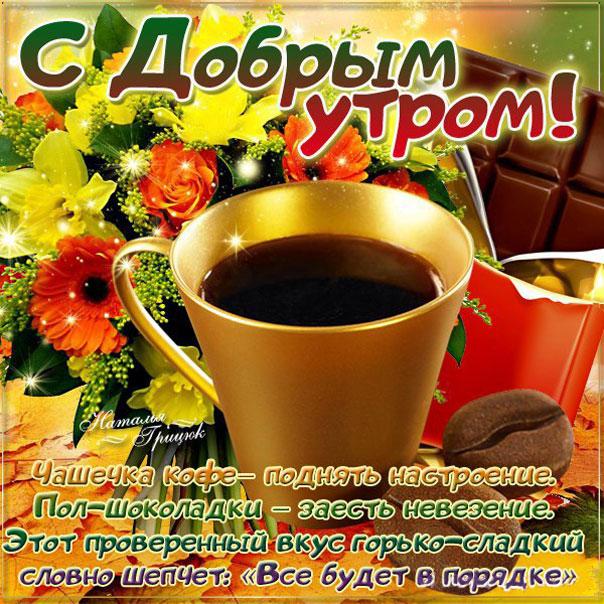 С добрым утром чашечька кофе с фразами