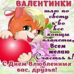 Открытки бесплатно с днем святого Валентина