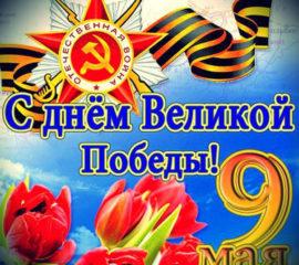 Мерцающие открытки 9 мая