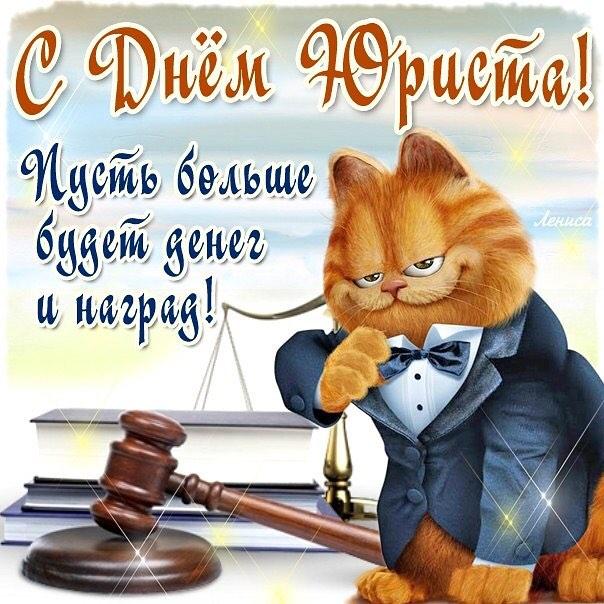 День юриста открытку