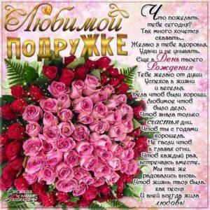 Любимой подруге розы в картинках