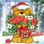 Цветы открыточки девушке
