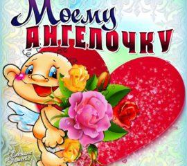 Открытки с днем святого Валентина стихи