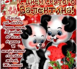 Бесплатные мерцающие музыкальные открытки с днем святого Валентин