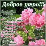 Романтическое пожелания доброго утра