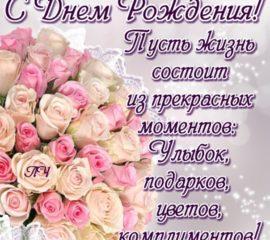 розы день рождения