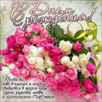 Открытка с Днем Рождения букет роз