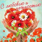 Картинки настроения красивые цветы